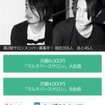 マルチバースオンラインサロンの楽しさ☆      イクシェル曽根店  マルチバース  @大阪