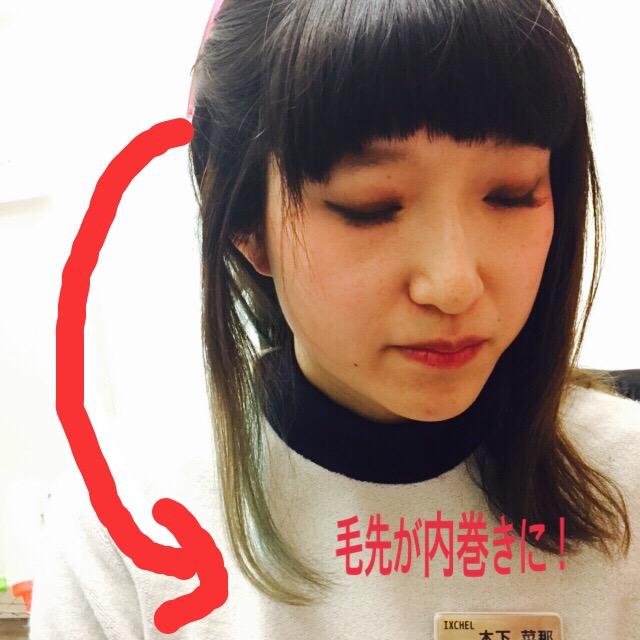 なぜシリーズ!【なぜ片方だけ髪がはねるのか!?】その対処法と一緒にお伝えします!スタイリング力UPしますよ!@大阪@豊中