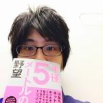 【半径5メートルの野望】はあちゅうさんの本が人気^_^