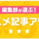 by_sでおすすめ記事アワードに選ばれました!!!