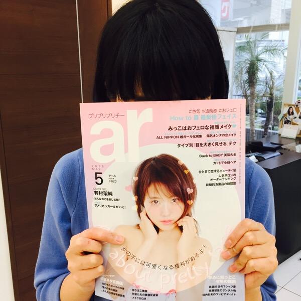 女性にオススメ雑誌は【ar】5月号は