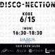集え美容学生達!!6月15日(月)LARUS神戸にてヘアショーイベント!【DISCO-NECTION】