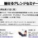 【魅せるアレンジセミナーやります!】8月17日(月)〜ミルボン大阪〜