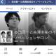 【魅せるヘアアレンジセミナー】に便乗して【本田晋一と長澤圭祐のFacebookページ】作った。