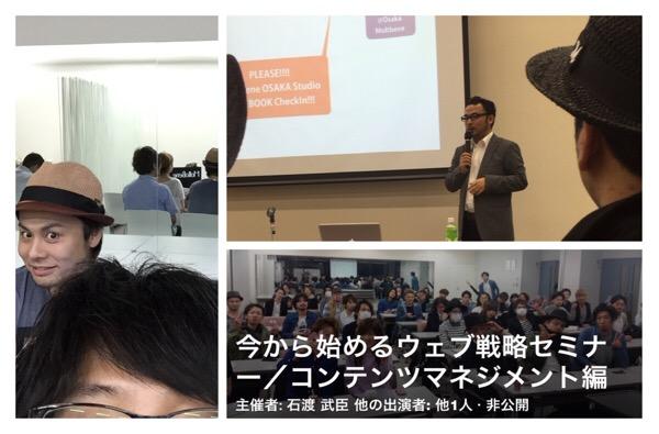 石渡さんのWEBセミナーはとても学べる。WEBのこともっと知りたいなら!@マルチバース