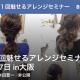 """8月17日""""魅せるアレンジセミナー""""の打ち合わせをしました!!"""