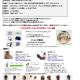 【重要】8月17日(月曜日)アレンジセミナーを受講の皆さまへ!!