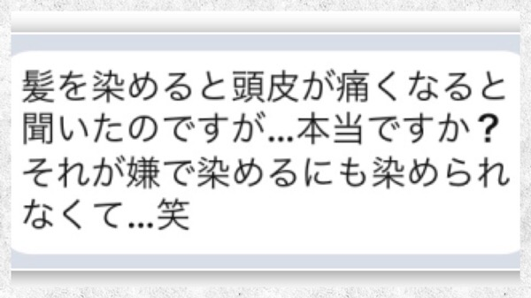 LINE@からの【お悩み解決】ヘアカラーが染みる(痛い)のって大丈夫?なんとかならないの?