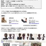 【第3弾】魅せるアレンジセミナー受付開始します!2月1日(月)in大阪