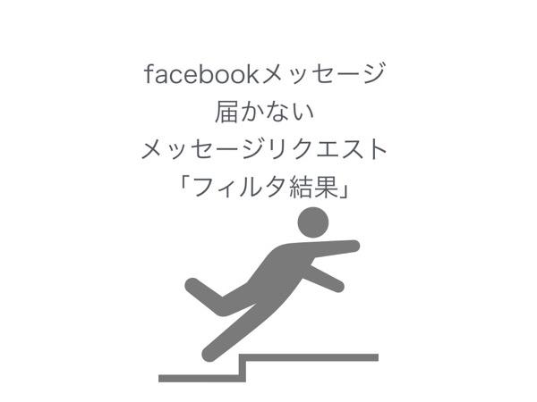 これは絶対にチェックすべし!アプリから出来るFacebookメッセージの見落としの確認!!