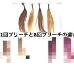 【ガチ検証】美容院で毛先を白くしたい!パステルなパープルにしたい!ブリーチ1回と2回でどう違うの調べてみた。