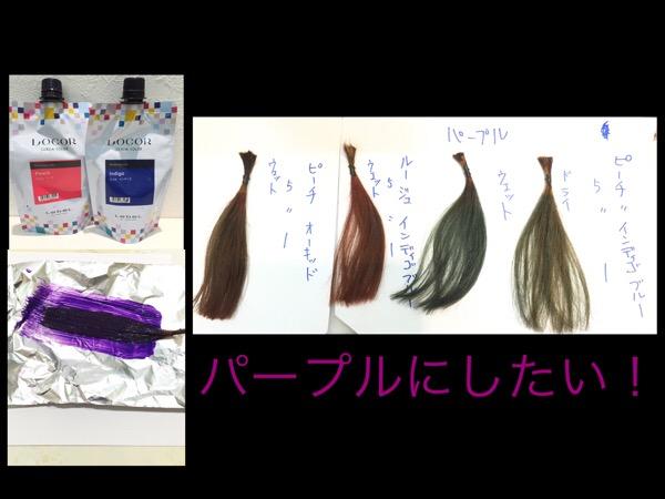 【緊急検証!】噂のLOCOL(ロコル)を使ってブリーチ1回の髪に綺麗なパープルがどうやっても染まらない!!