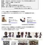 【第4弾】魅せるアレンジセミナー受付開始します!6月27日(月)in大阪