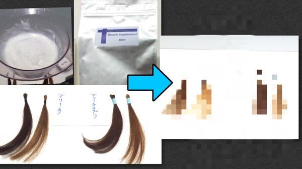【ガチ検証】ブリーチサプリメントは本当に明るくなりにくいのか!ダメージしにくいのかを調べた。