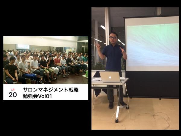 石渡さんのサロンマネジメントセミナー!