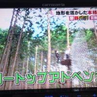 能勢【冒険の森】何これめっちゃ行きたい・・・