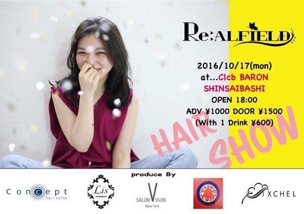 10/17(月)ヘアショー型イベント【Re ALFIELD】in大阪