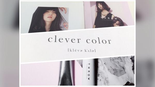 今年の秋はバイオレットとピンクをアッシュやモノトーンで混ぜた【clever color 】が流行る!!