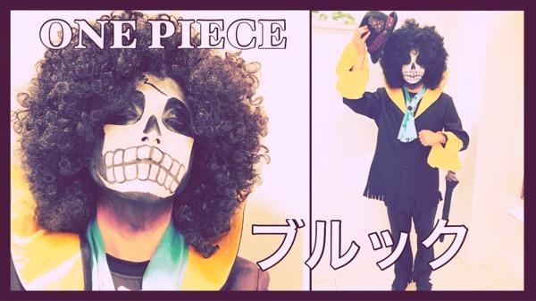 【速報!】ハロウィン仮装!今年1発目はワンピースのブルックだっ!!!