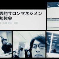 石渡さんのサロンマネジメントセミナーvol.5