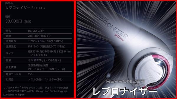 ヘアビューザーの進化版!ヘアビューザー3D Plus【レプロナイザー 】が間も無く発売されます!これはヤバイ!!