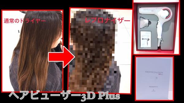 【ガチ検証】ヘアビューザー3D Plus【レプロナイザー】で乾かすと艶感がほんと凄い!!
