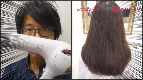 やっぱり凄いヘアビューザー3D Plus 【レプロナイザー】の透明感と収まりよ・・・