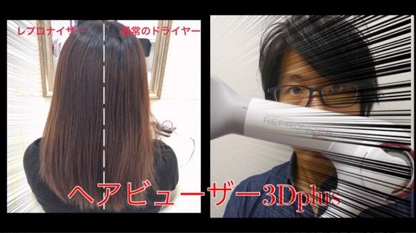 ヘアビューザー3D plus 【レプロナイザー】で検証したら今日も凄かった!
