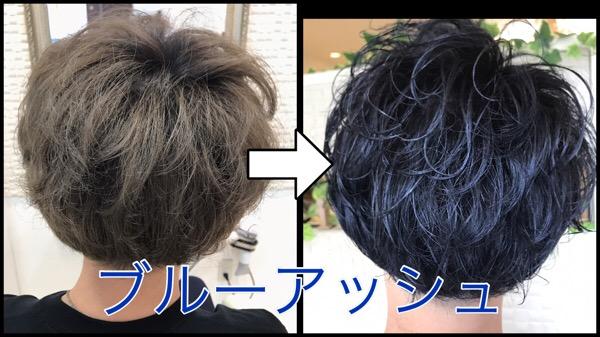 3回積み重ねたブルーアッシュのクオリティー【ひろき君】の髪