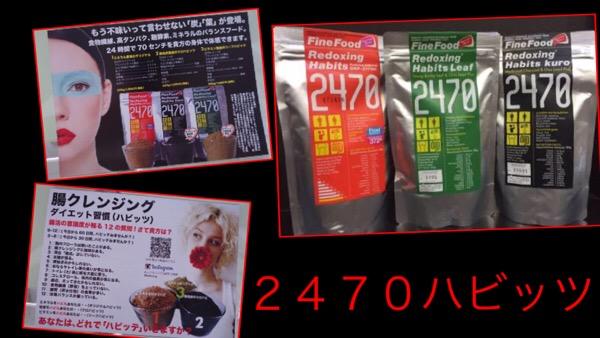体内クレンジングが出来る【レドキシング2470ハビッツ】で健康過ぎるダイエット!