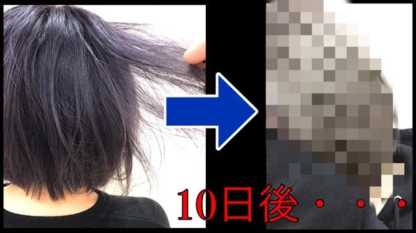 大阪で髪の毛を白く(シルバーグレー)にするには濃いめなバイオレットグレーだ!