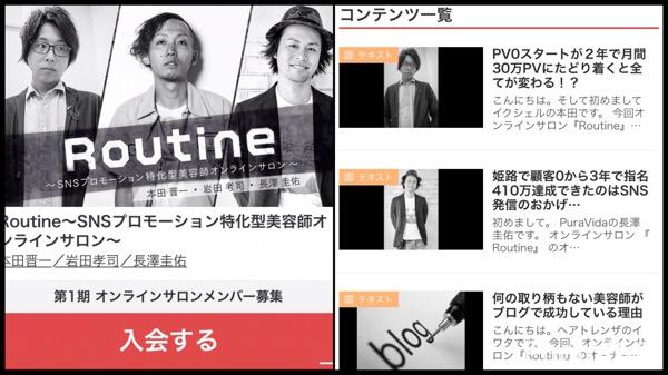 SNS特化型オンラインサロン【Routine】の明日のコンテンツ