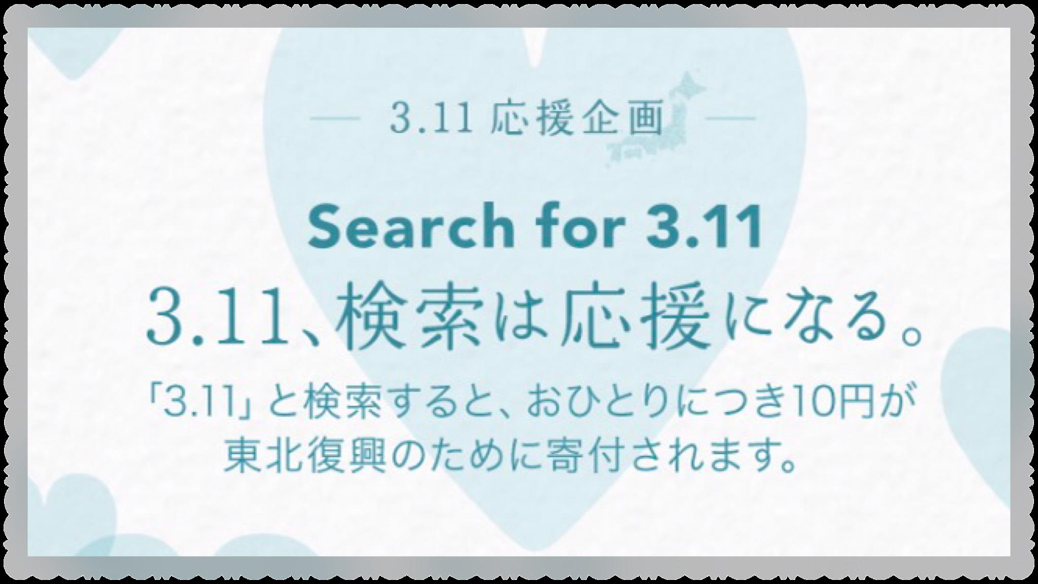 3.11東日本大震災から年。あの日を忘れないように。