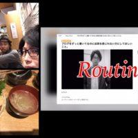 オンラインサロン【Routine】今日は限定記事配信の日!