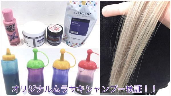 【ガチ研修】髪を白くする【ムラシャン】をマニパニやカラーバターでオリジナル紫シャンプー作って試してみた!