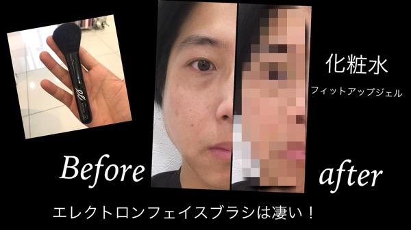 エレクトロンのフェイスブラシ・化粧水・フィットアップジェル使ったら最高すぎた!