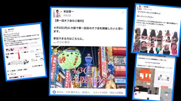 明日はRoutine初の大阪オフ会の日!!そして限定記事配信の日!!