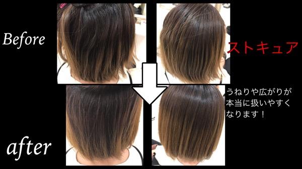 【ストキュア】って知ってますか?髪の毛のうねり、ゴワつき、広がりが気になる方へ