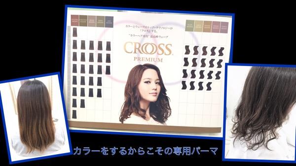 カラーヘア専用パーマ【CROSS】で退色抑えた最高峰ウェーブが可能!?