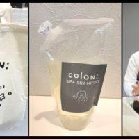 ヘッドスパ専門店がプロデュースしたオリジナルシャンプー「colon: SPA SHAMPOO」が良い!
