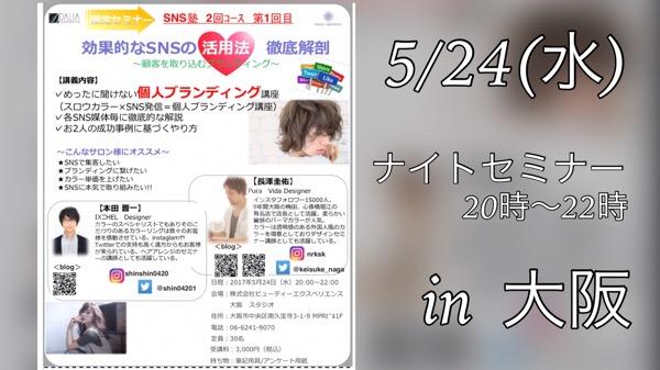 5/24(水)【効果的なSNS活用術】ナイトセミナー開催決定!!