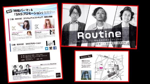 6/19(月)Routineメンバー3人が【SNS×時短パーマ】セミナーを開催します!!