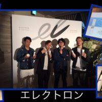 あの10秒で顔が引きあがるエレクトロンの新商品発表会に神戸に来ました