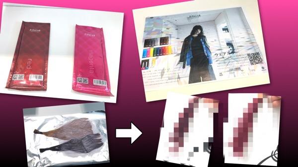 【ピカラ検証】ムコタからの新発売された新しいカラー剤で鮮やかなレッドピンク作ってみた。