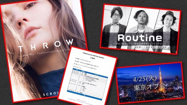 多大なる感謝と明日は東京。スロウジャーナルライター限定サミット+ルーティン東京セミナー