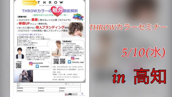 5/10(水)いくぜ!!高知!!THROWカラーセミナー