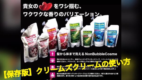 【保存版】カラーの退色を防げるシャンプー【クリームズクリーム】の使い方