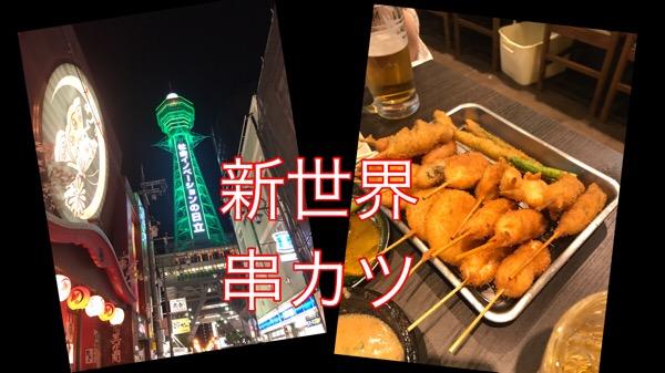 何気に初めての大阪の聖地【新世界】へ。
