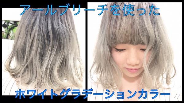 【ホワイトグラデーションカラー】大阪でアールブリーチを使って本当に髪の毛を白くした!