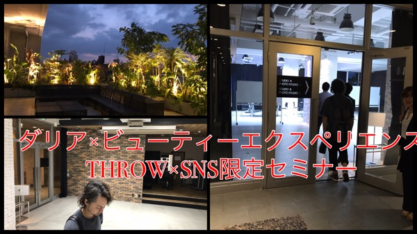 今からTHROW×SNS福岡限定セミナー始まります!!!